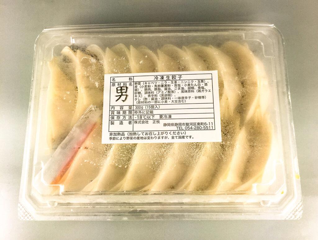 餃子研究所の冷凍生餃子 クール便でお届け
