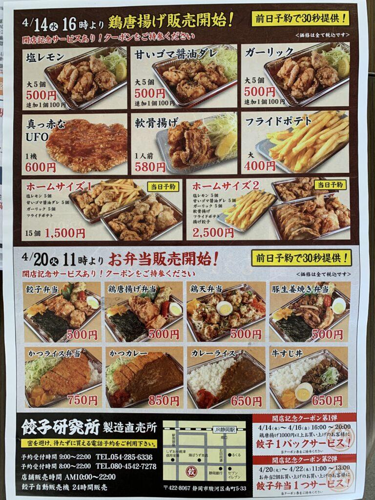 餃子研究所 製造直売所の唐揚げ
