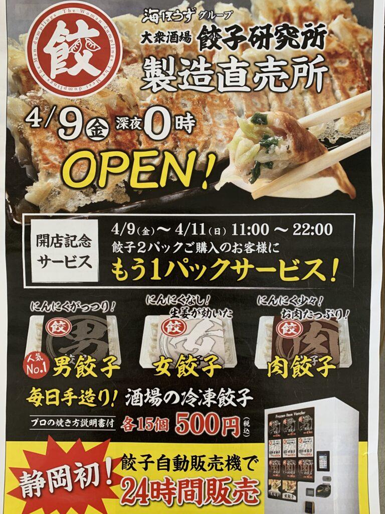 餃子研究所 製造直売所のオープンチラシ