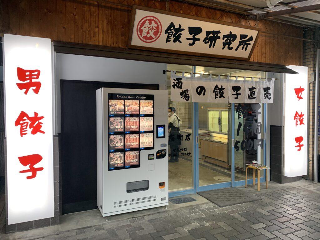 餃子研究所 製造直売所 店舗情報【公式】